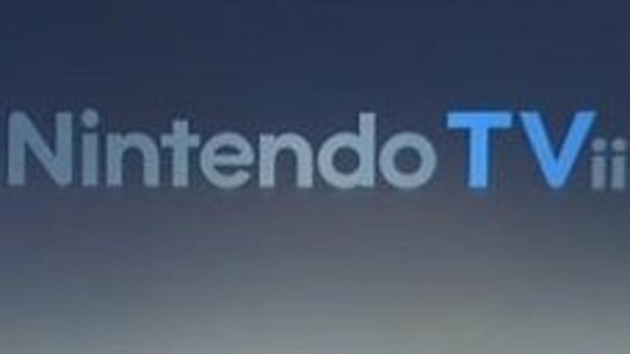 Wii U system update finally kills TVii in Europe