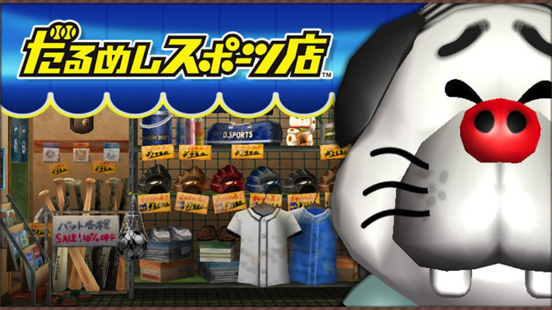 Nintendo Experiments with Haggling in Free-to-Play