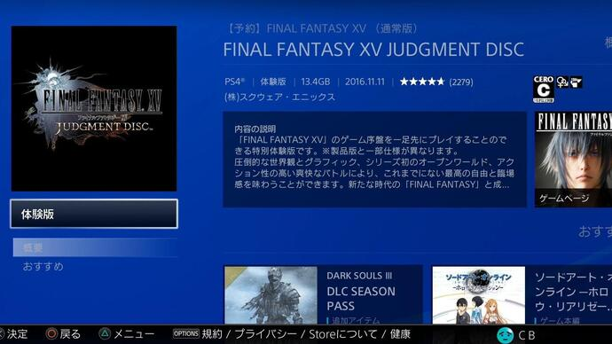 Japan just got an 'exclusive' Final Fantasy 15 demo