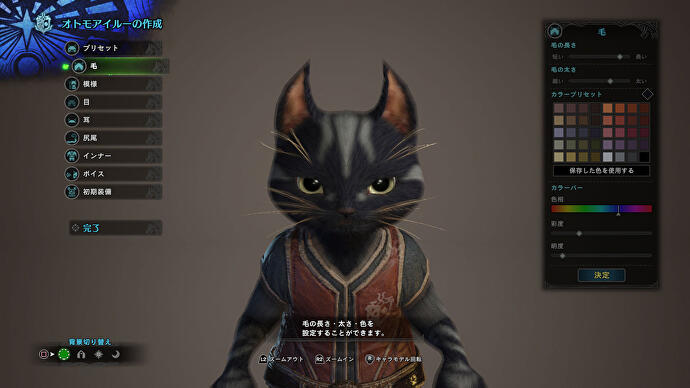 monster_hunter_world_character_creation_1