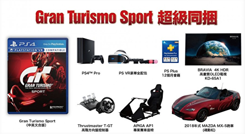 Gran Turismo Sport's Special $46,000 Bundle Comes With An