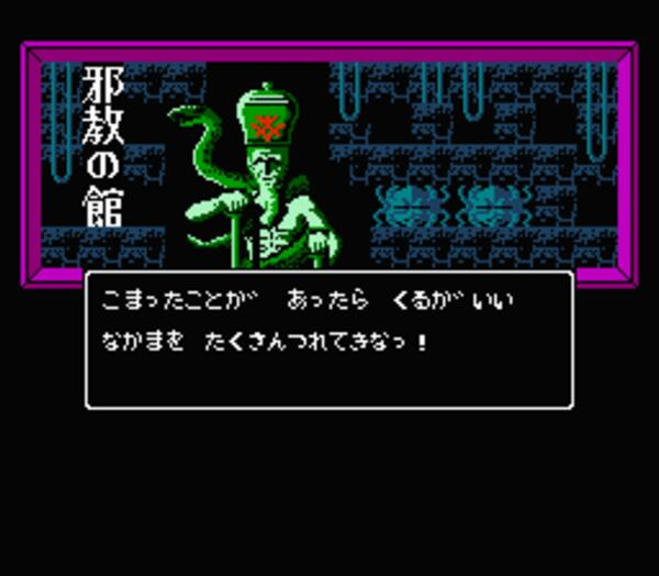 How Dragon Quest Inspired the First Big Console RPG Boom in Japan