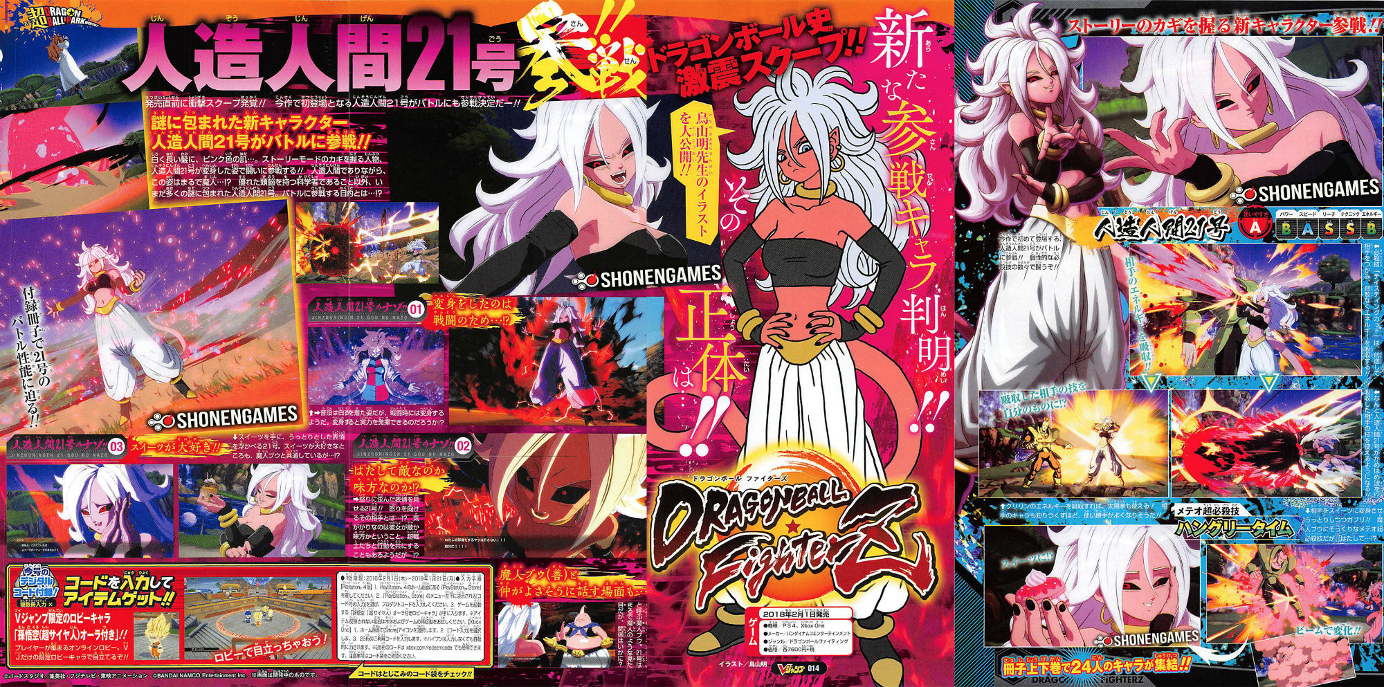 Dragon ball fighterz 39 s last character is a playable android 21 usgamer - Dragon ball z 21 ...