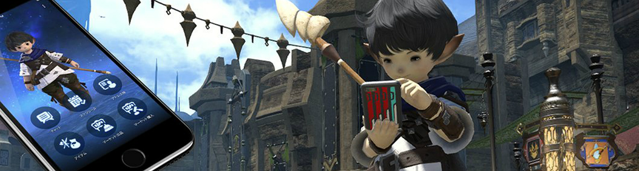 Final Fantasy 14 Introduces Companion App For Upcoming Patch