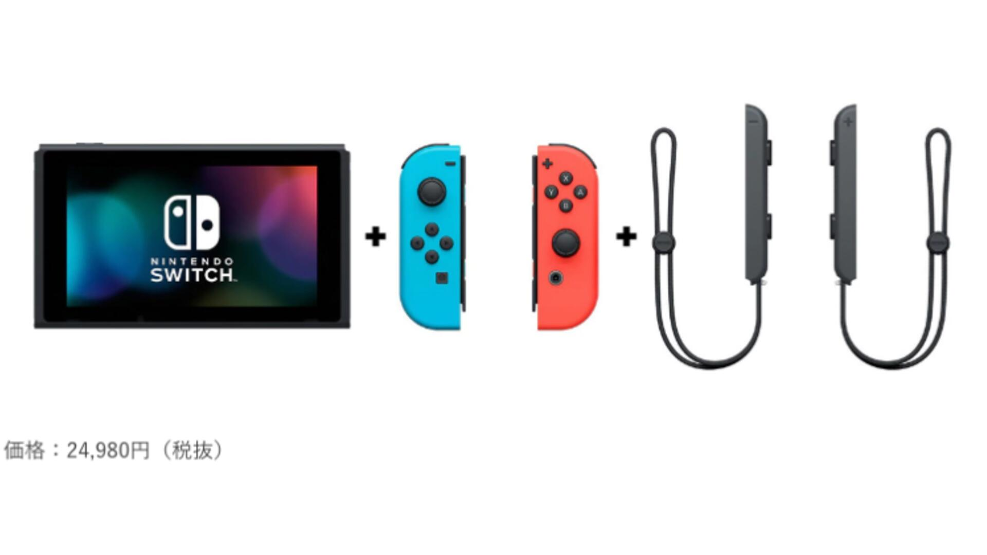 Nintendo's Plan for Getting Multiple Switch in Every Household Starts With a New Bundle [Update: No Plans for a US Release]