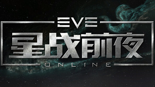 NetEase is now publishing EVE in China, and it is working with CCP to create a new mobile game, EVE: Echoes