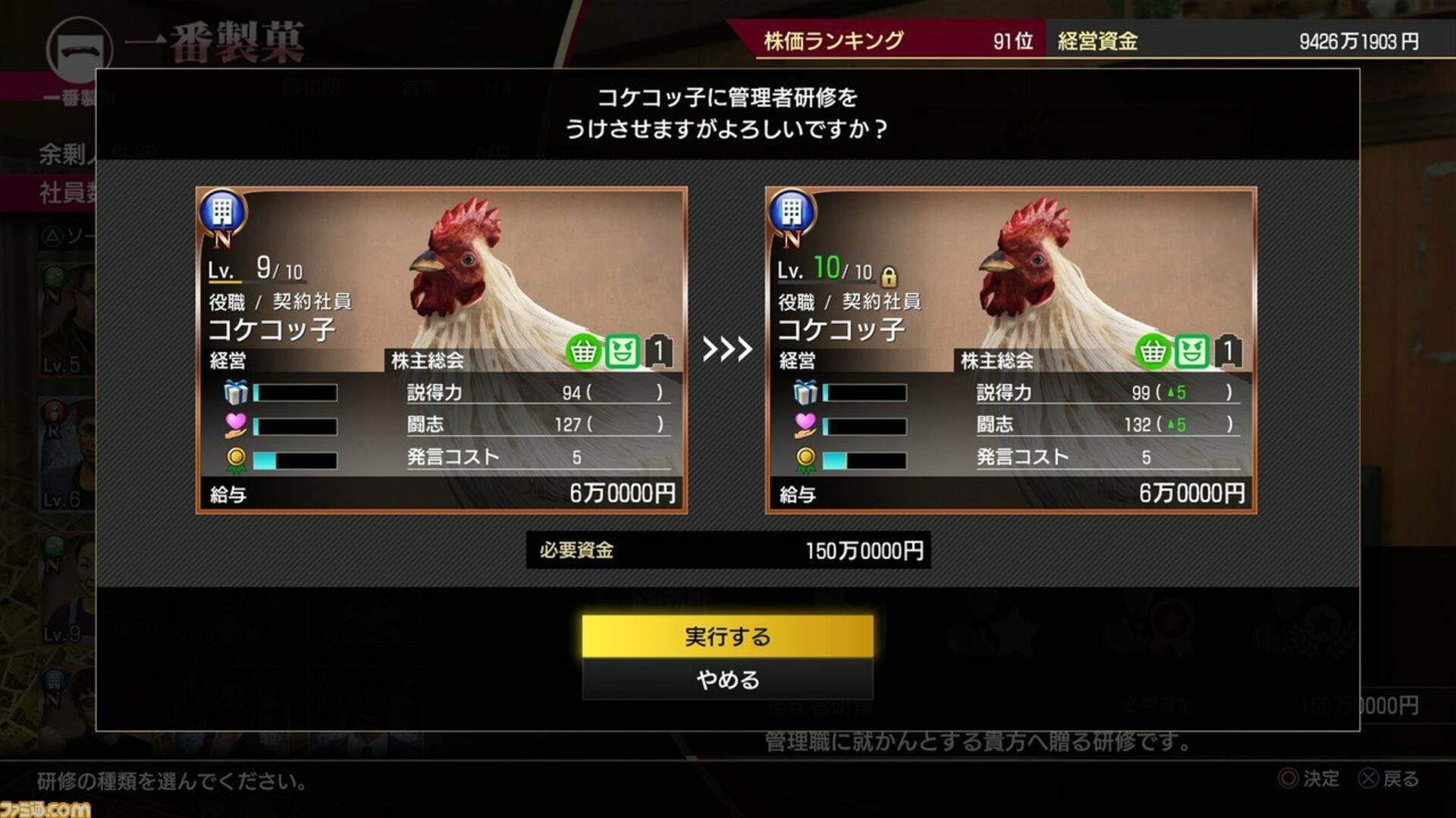 Nugget the Chicken Will Return for Yakuza: Like a Dragon