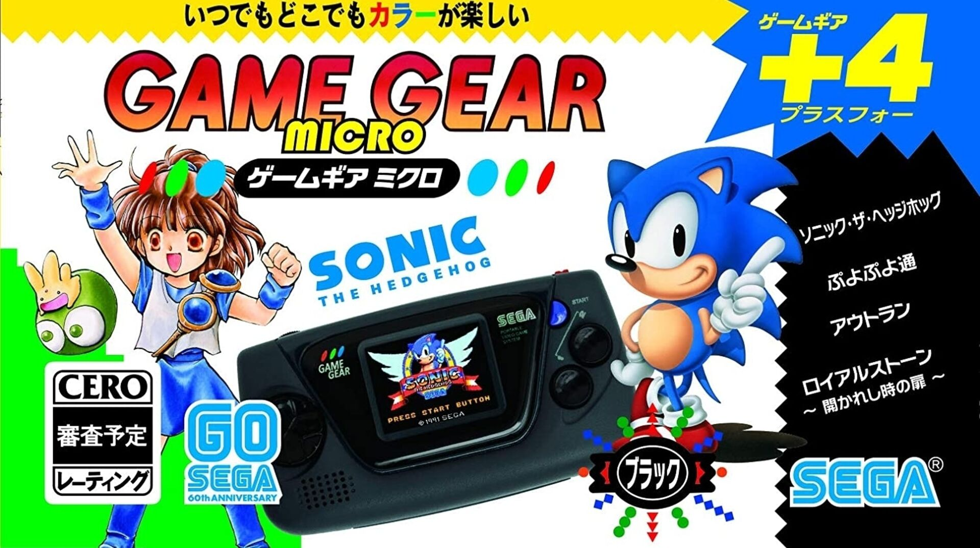 Sega Celebrates Its 60th Anniversary With A Game Gear Micro