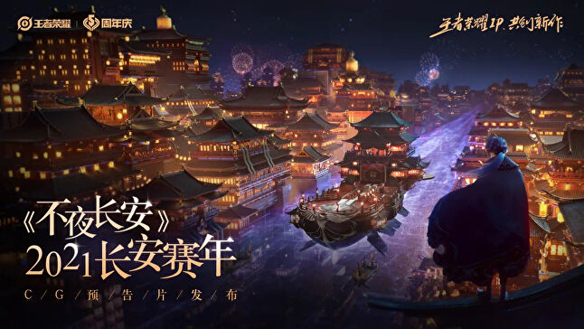Tencent aims to continue expanding the Honor of Kings IP beyond just the game into other forms of media such as animation, stage shows, and film