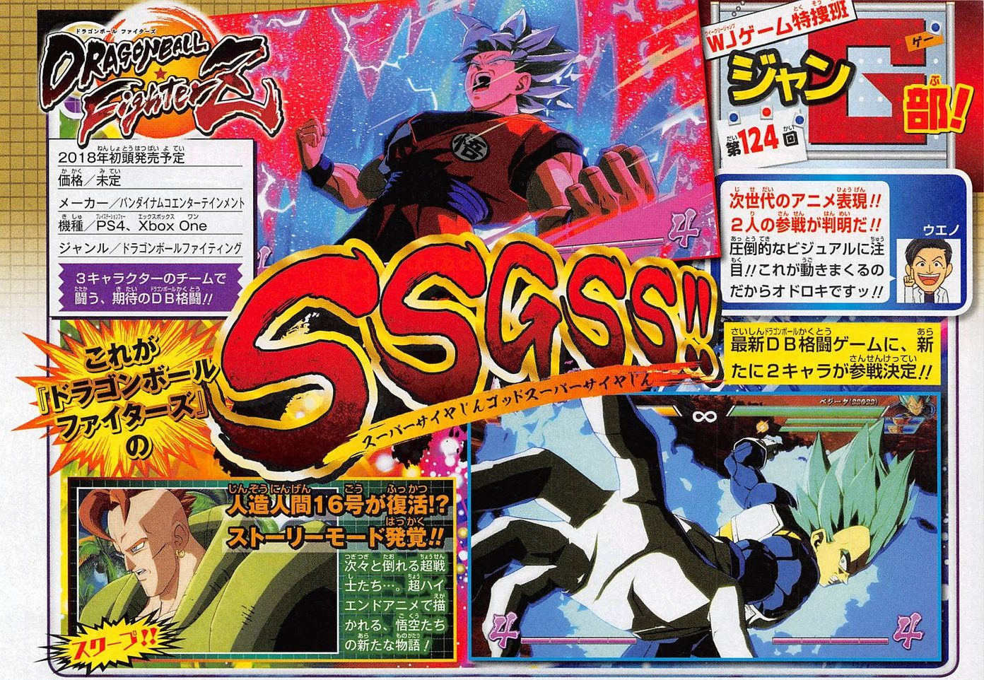 Dragon Ball FighterZ Story Mode Detailed, Features Android 16 & New Playable Characters